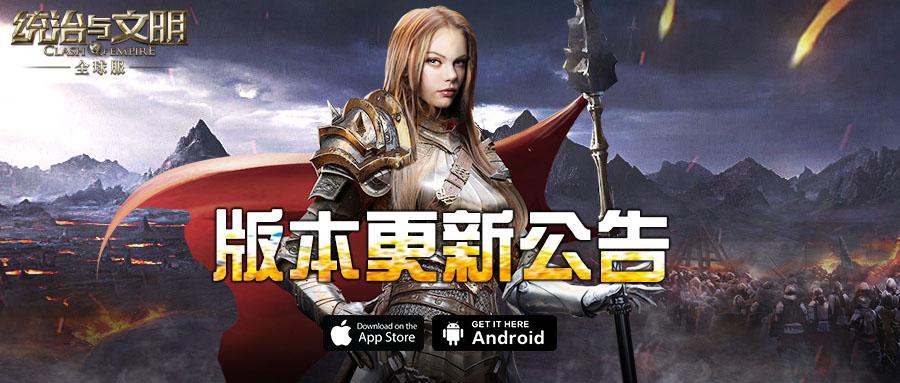 统治与文明游戏0724版本更新公告图