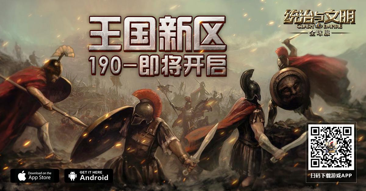 统治与文明王国新区190