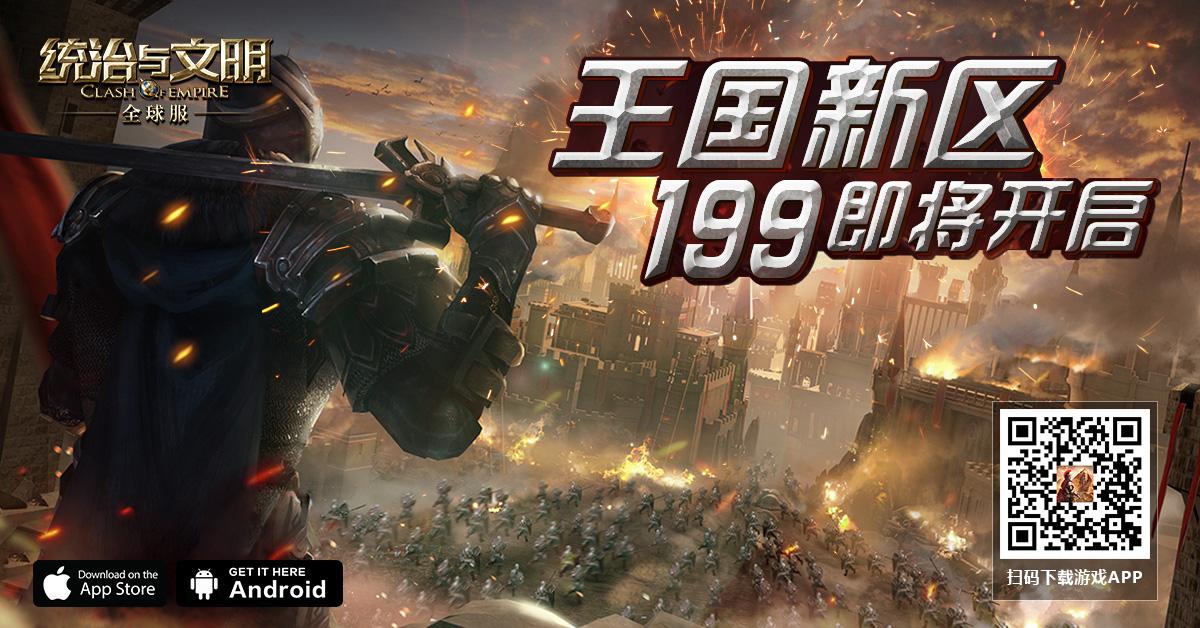 统治与文明游戏199新区图