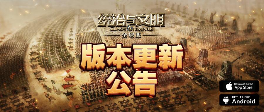 统治与文明游戏版本更新公告图
