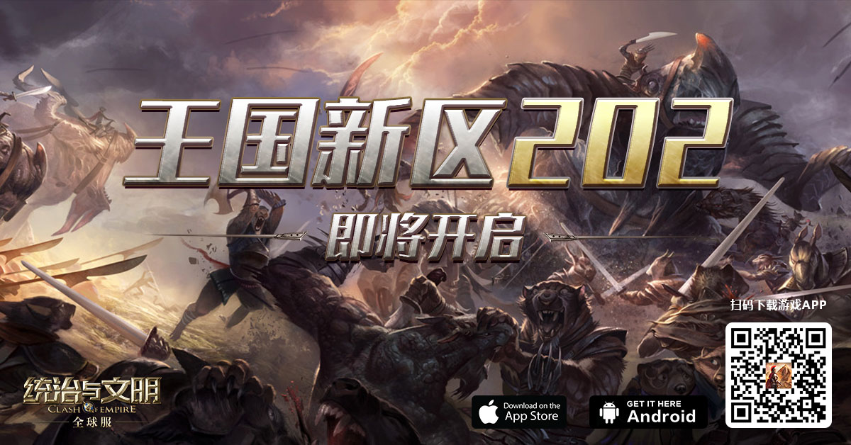 统治与文明游戏202新区图