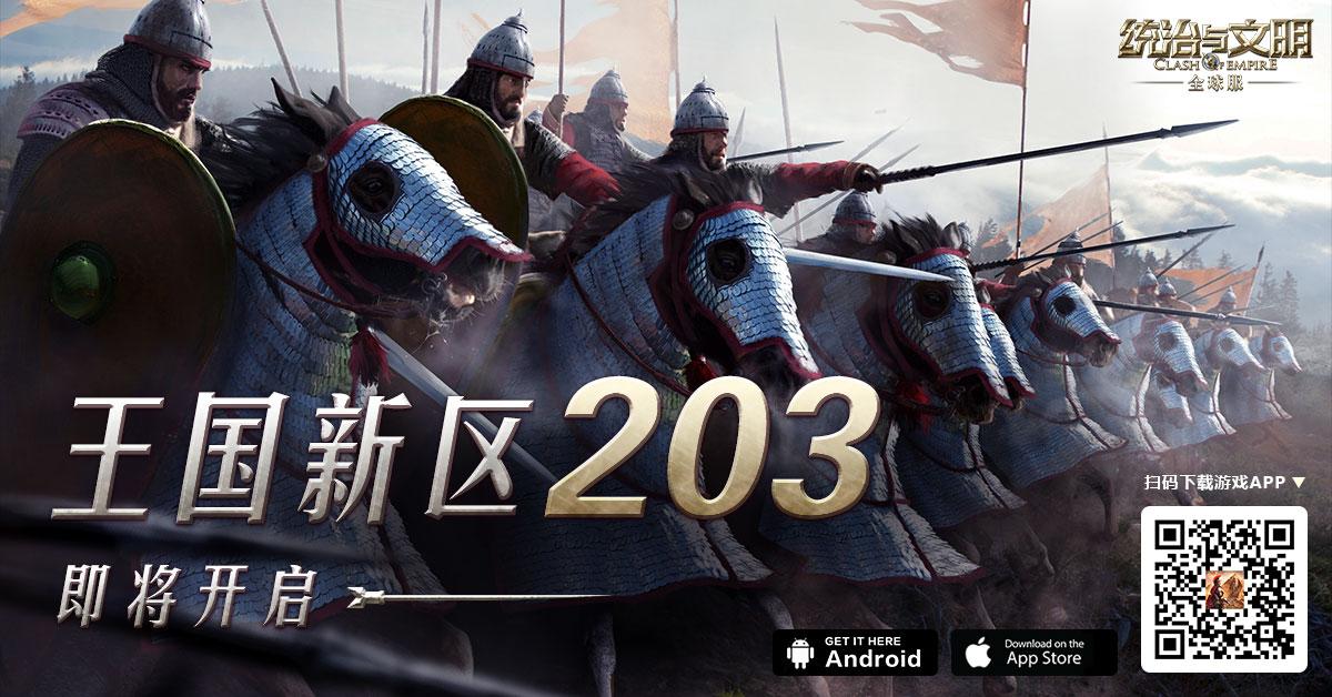 统治与文明游戏203新区图