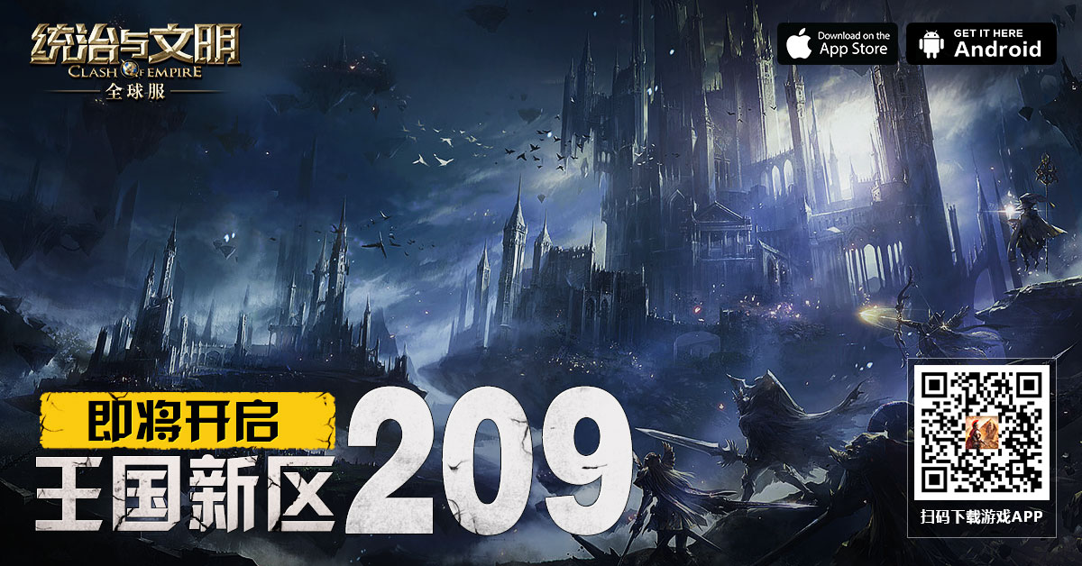 统治与文明游戏209新区图