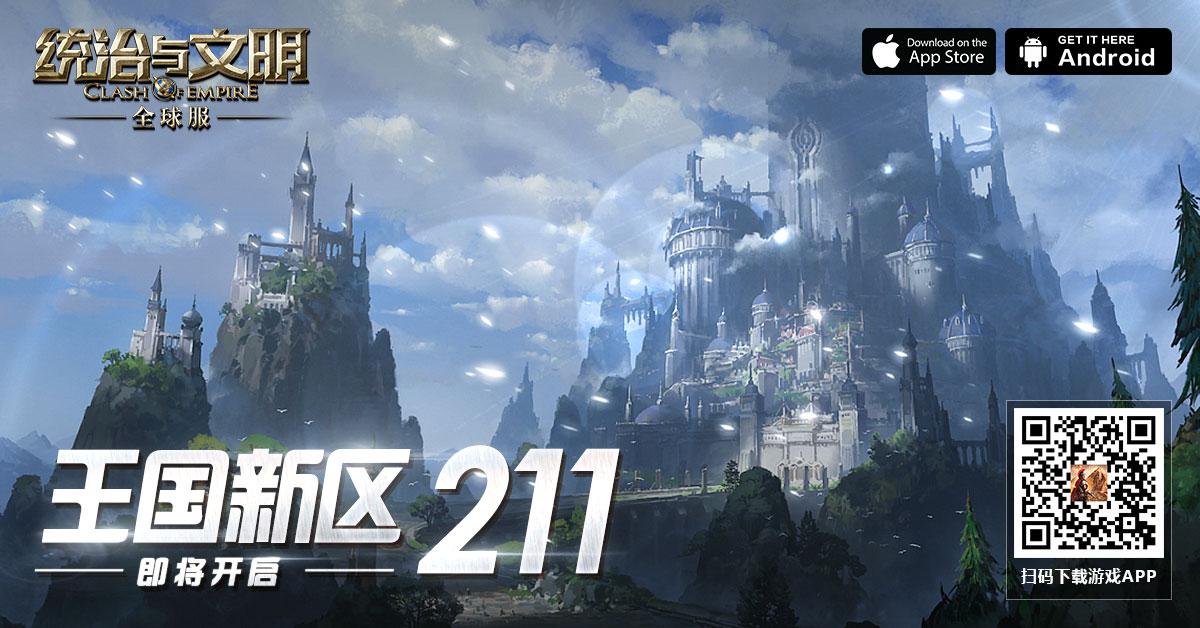 统治与文明游戏211新区图