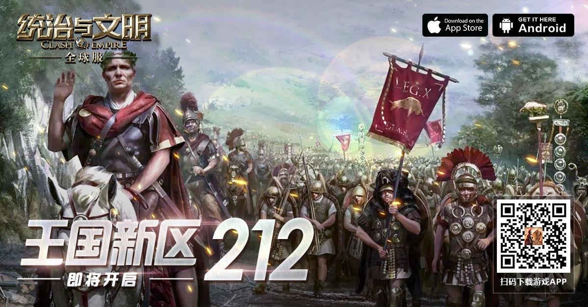 统治与文明游戏212新区图