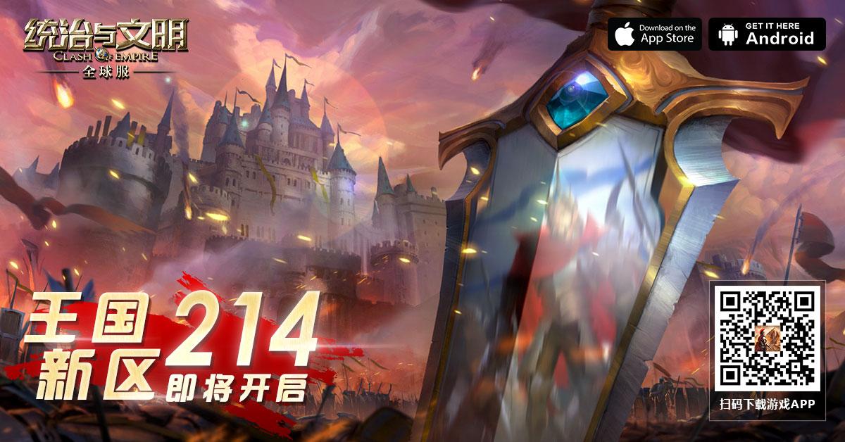 统治与文明游戏214新区图