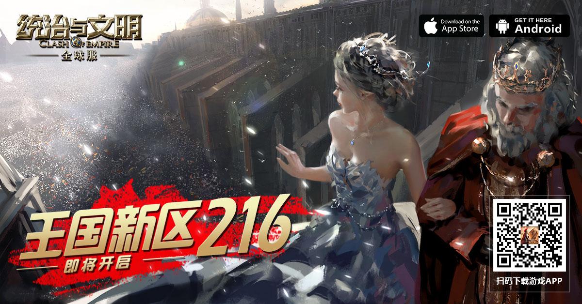统治与文明游戏216新区图