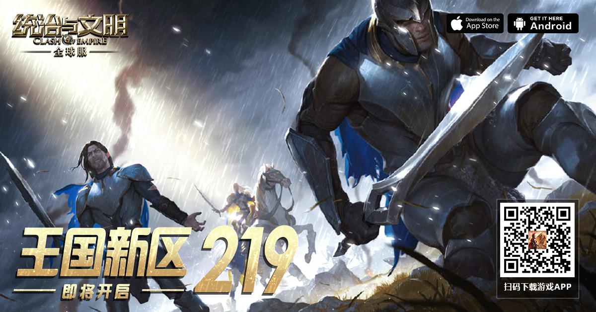 统治与文明游戏219新区图