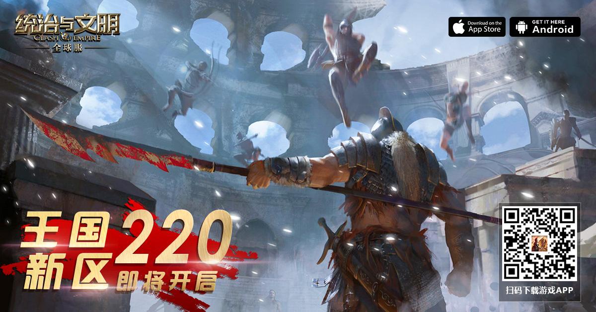 统治与文明游戏220新区图