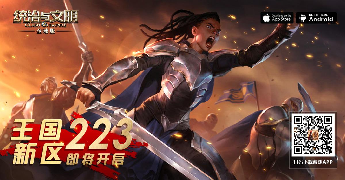 统治与文明游戏223新区图