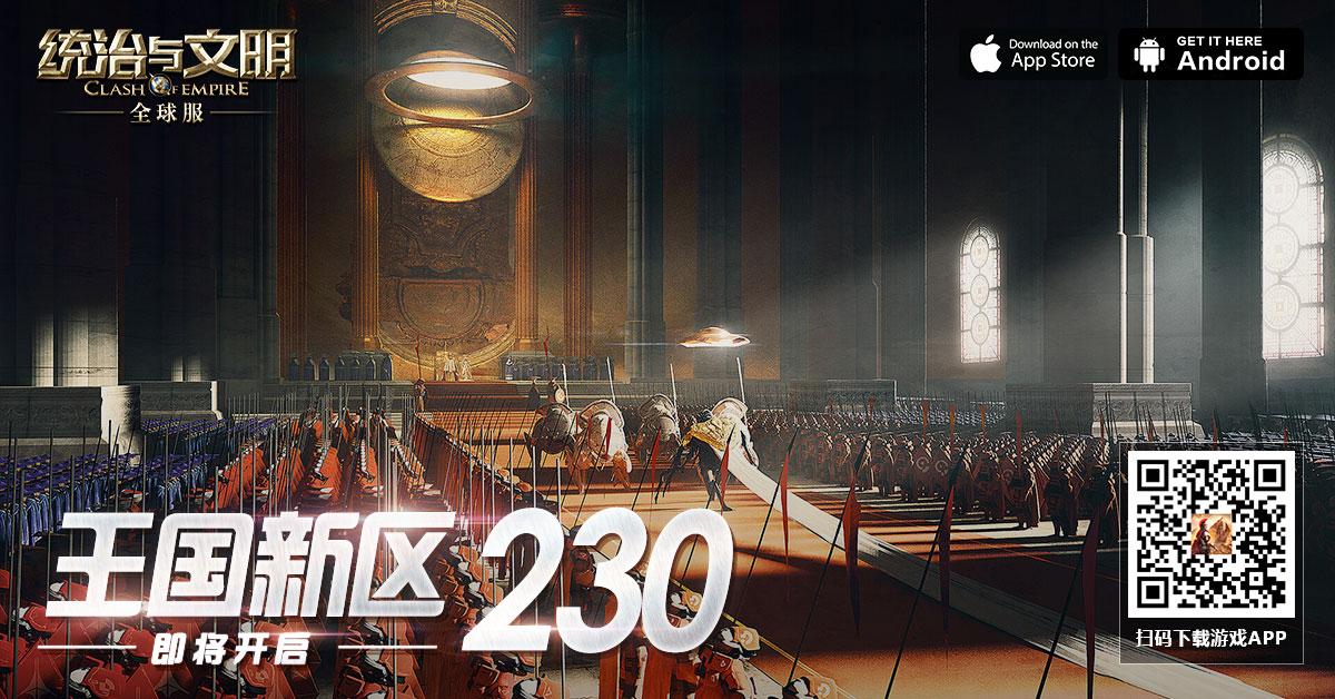 统治与文明游戏230新区图