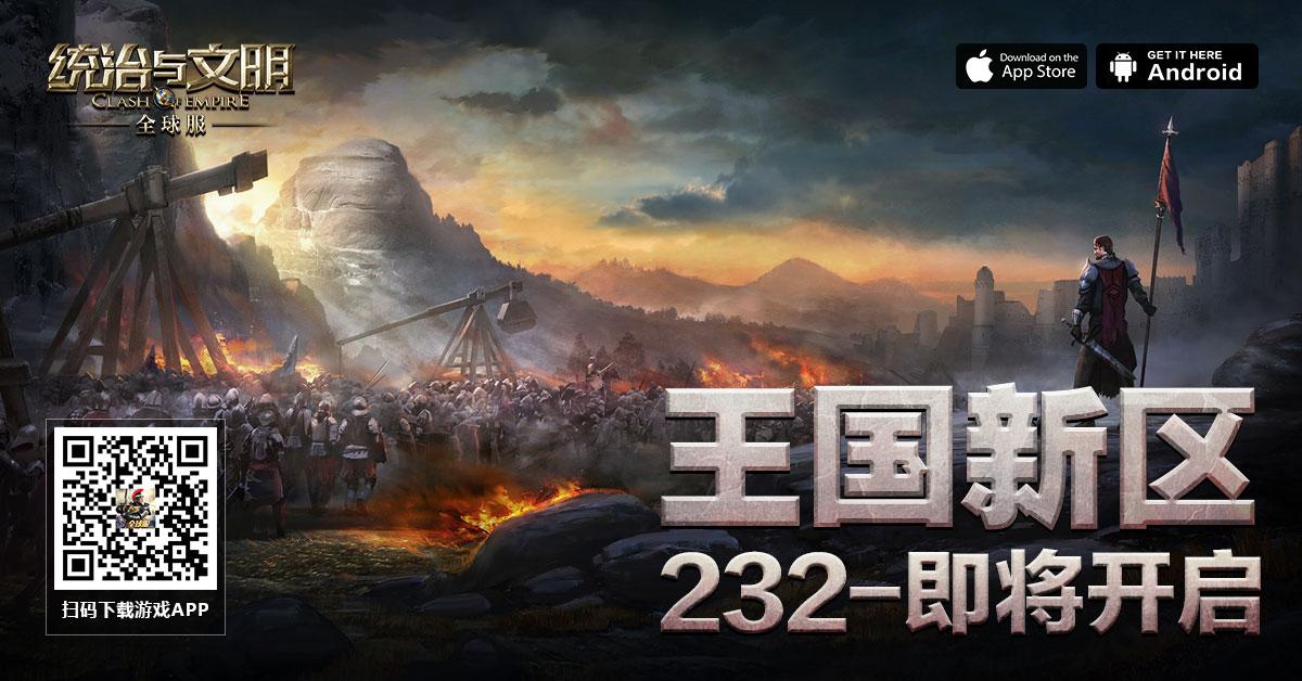 统治与文明游戏232新区图