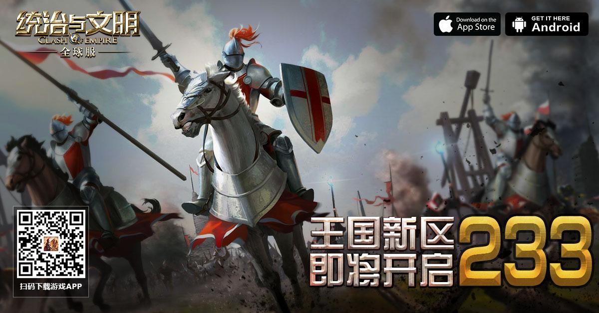 统治与文明游戏233新区图